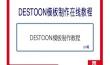 destoon模板制作视频教程第三课:实战教程-供应首页制作