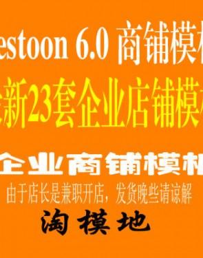 destoon6.0 最新23套大气企业商铺模板 DT企业店铺模板 DT模板