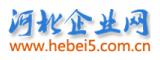 河北企业网