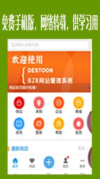 destoon6.0简单的手机版+手机签到 - 网络转载