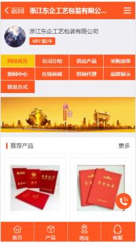 橙色H5单一手机商铺模板-destoon7.0