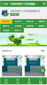 绿色H5单一手机商铺模板-destoon7.0