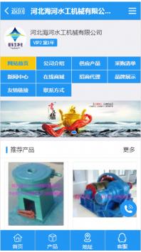 蓝色H5单一手机商铺模板-destoon7.0