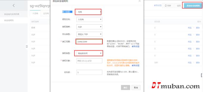 阿里云服务器默认远程端口号修改,默认是3389 ,修改为其他端口号