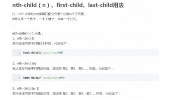 CSS选取第几个标签元素:nth-child(n)、first-child、last-child