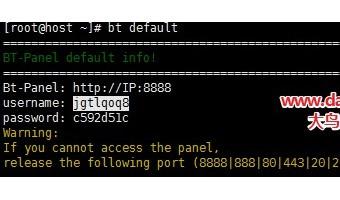 Bt(宝塔面板)忘记用户名密码的解决方案