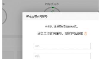 宝塔去除新版本首页手机强制登录的方法