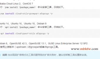 扩展分区和文件系统_Linux系统盘