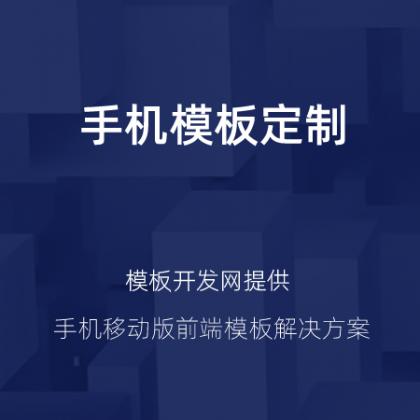destoon手机移动版模板定制开发