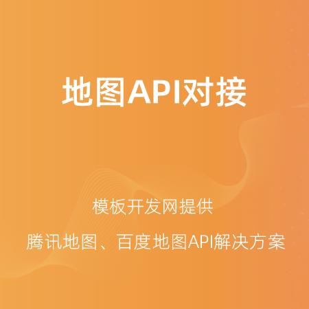 地图API对接