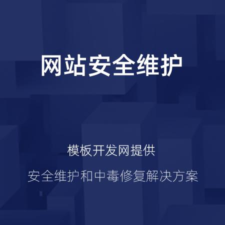 网站安全维护和服务器安全维护